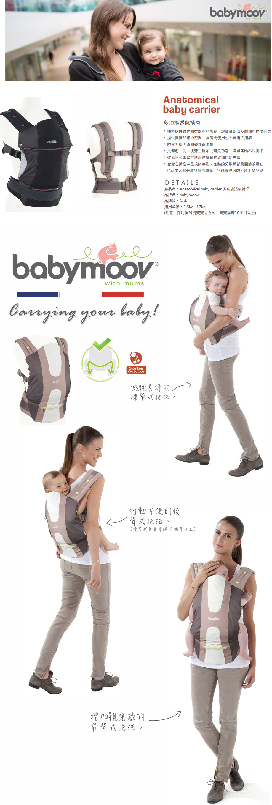 Babymoov-Anatomical-Baby-Carrier-info1