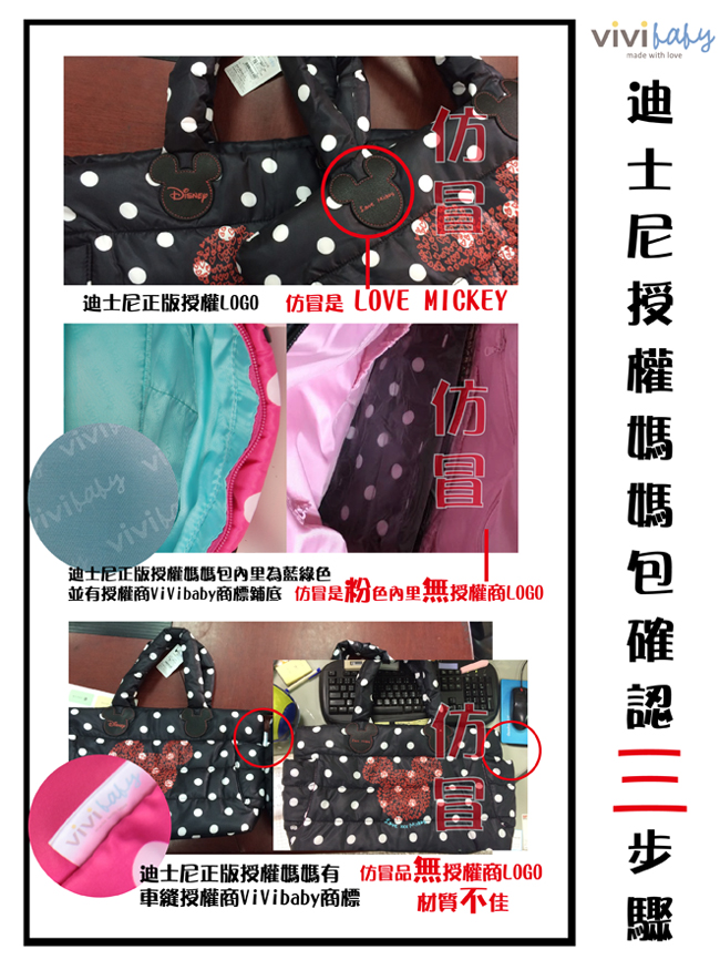 disney-mamabag-back-large-info02