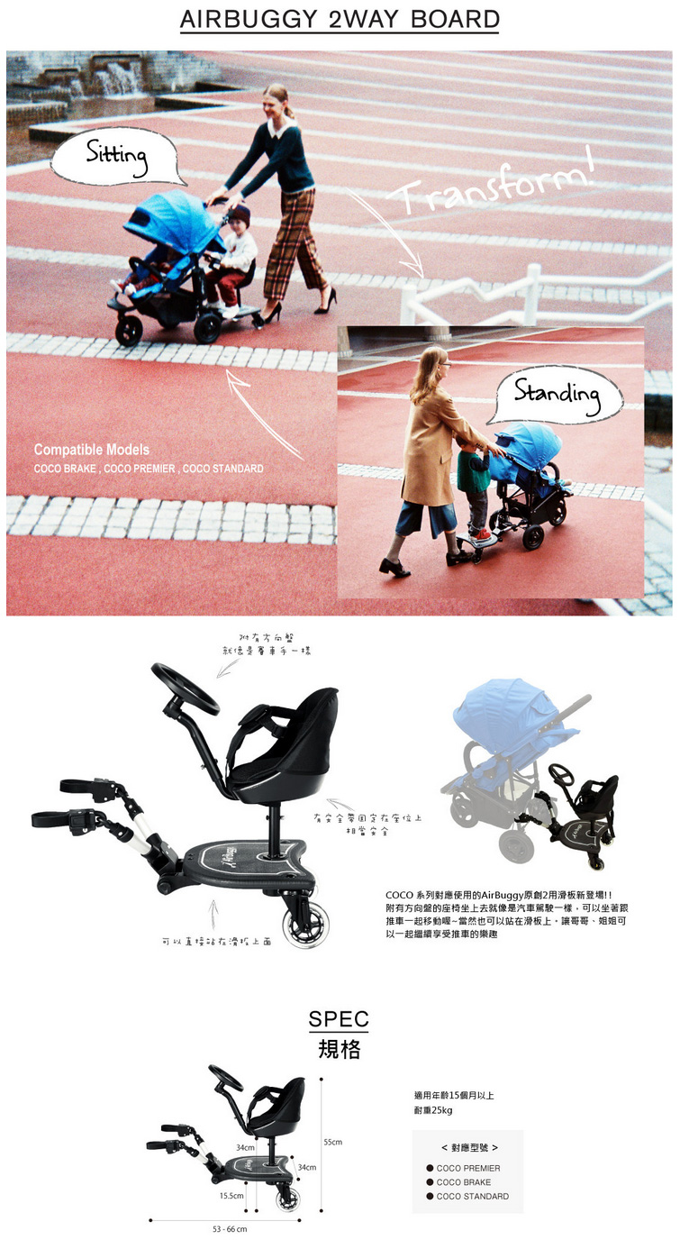 airbuggy-2way-board-info01
