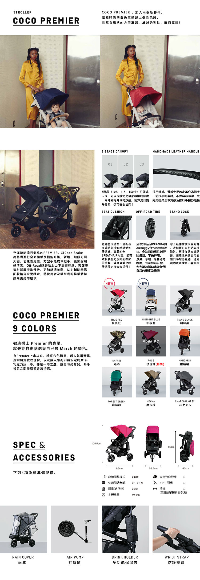 airbuggy_coco_premier_info10