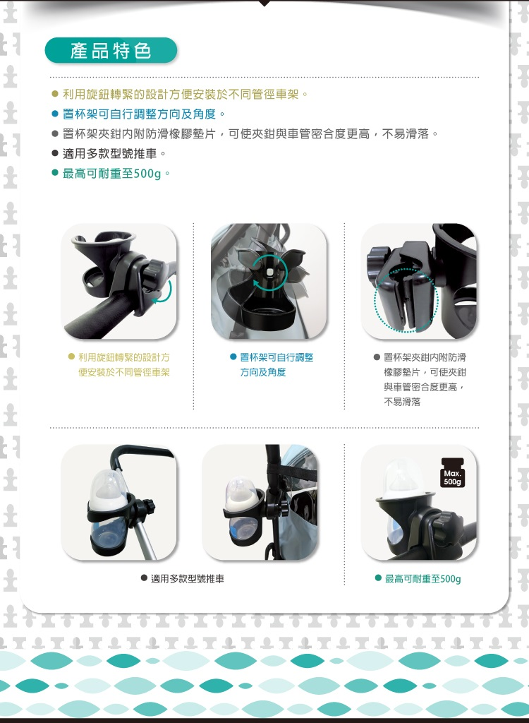 body-baby-cup-holder-info02