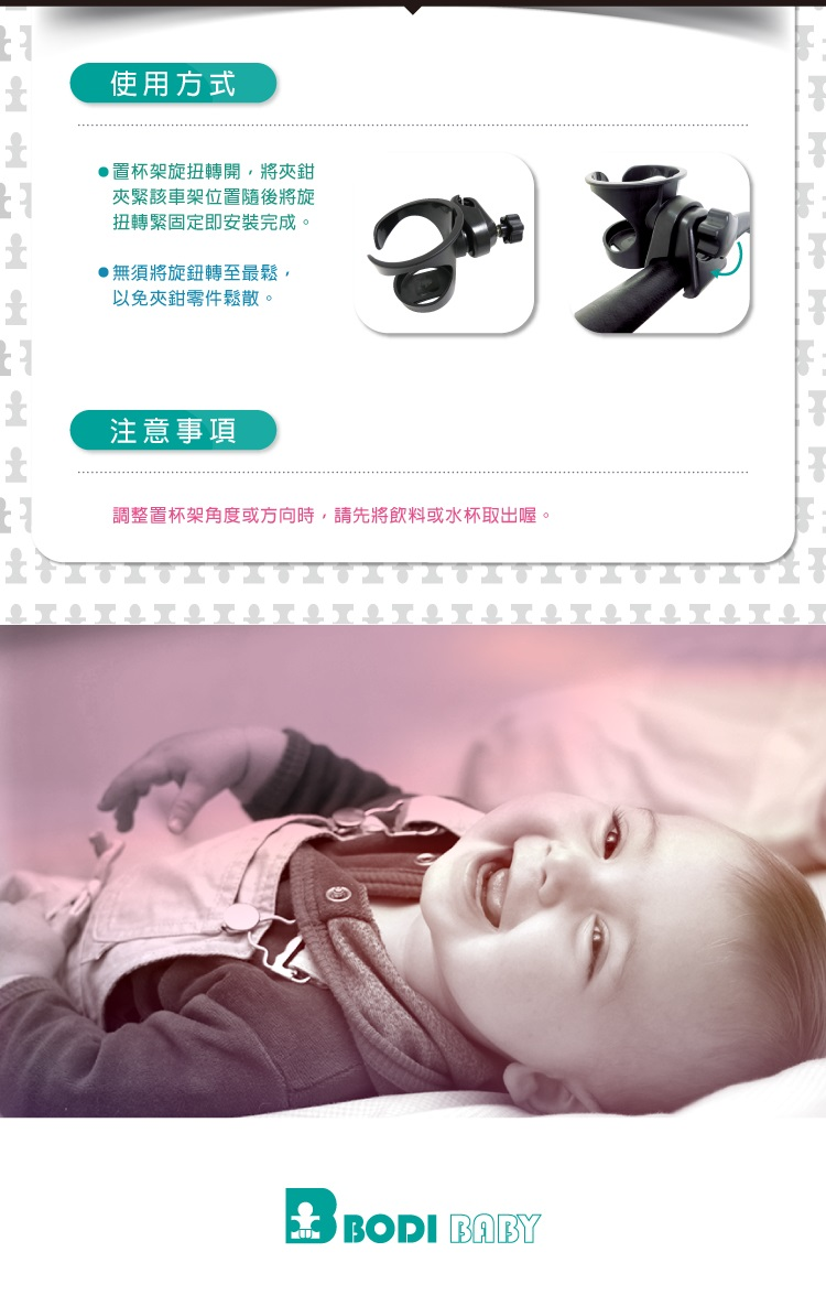 body-baby-cup-holder-info03