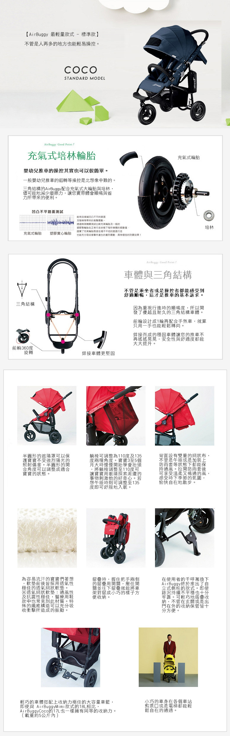 airbuggy_coco_standard_info011