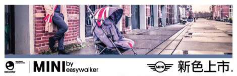 easywalker-mini-buggy-smaill-banner-new