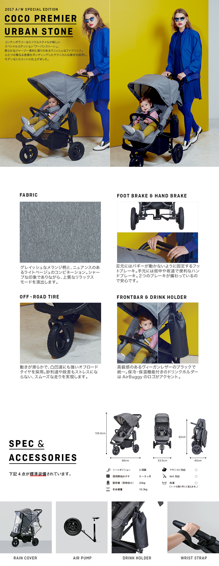 airbuggy-coco-premier-urban-stone-info01