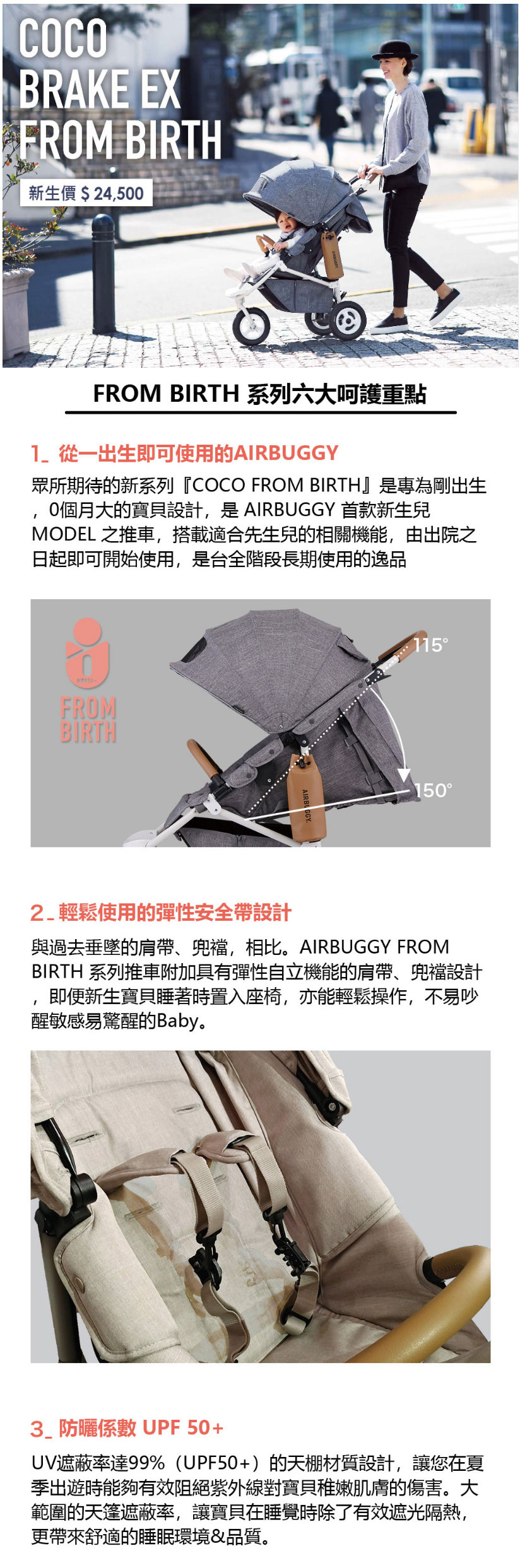 Airbuggy-COCO-BRAKE-EX-FROM-BIRTH-info01