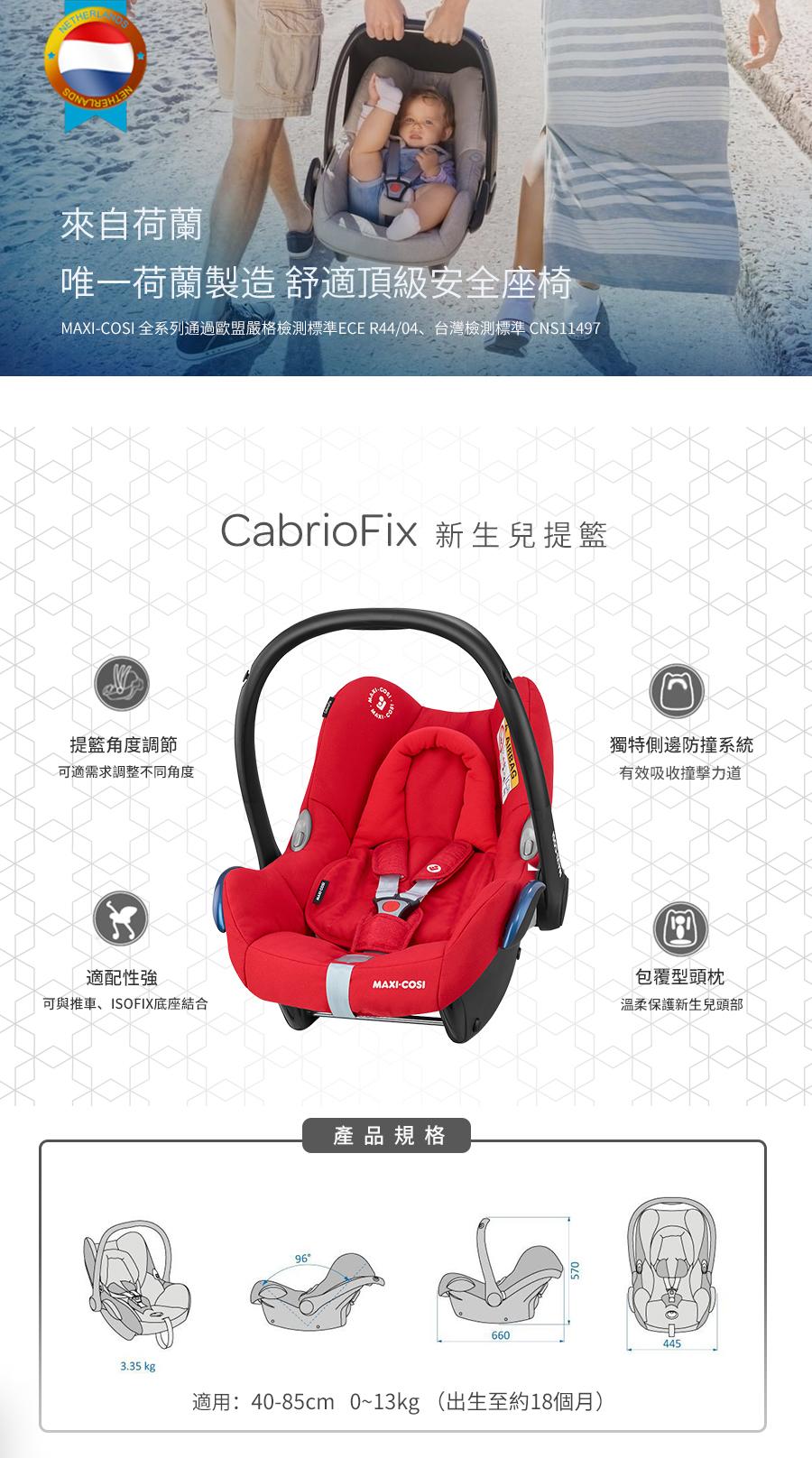maxi-coxi-cabriofix-info01