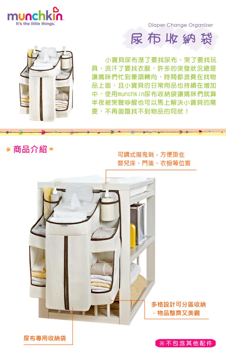 MU10047-尿布收納袋new