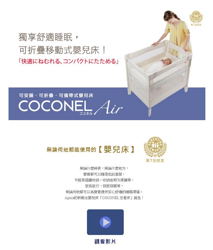 aprica-2016-coconel-air-info01