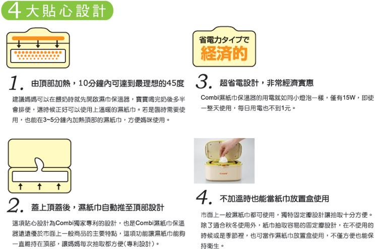 combi_warm_paper_info2