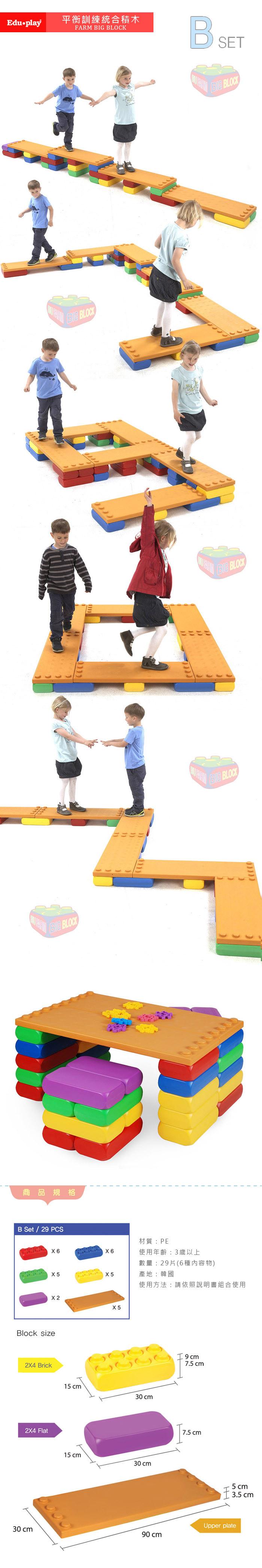 edu-play-farm-big-block-29-info1