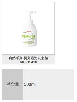 aprica_nature_shampoo_info2