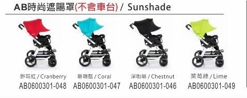 ABC Design2015配件-遮陽罩