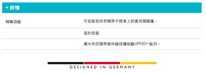 ABC-design-sunshade-info2