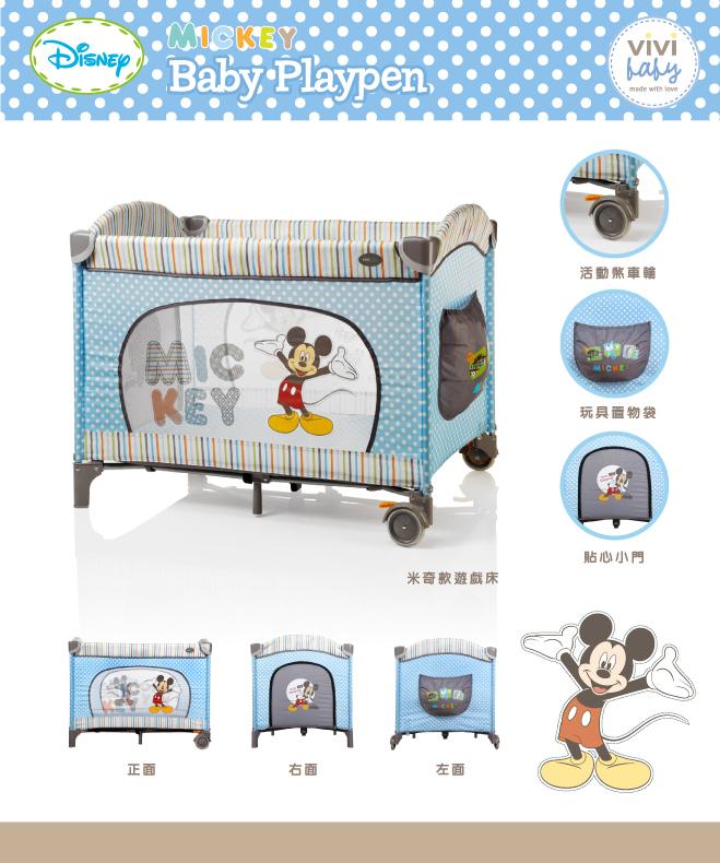 disney_Mickey-Pooh-Playard-info01