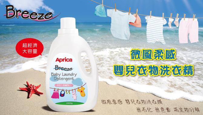 aprica 洗衣精2