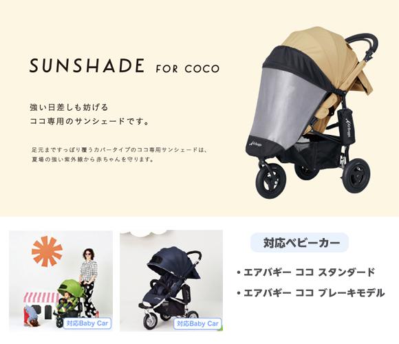 airbuggy-coco-sunshade-info01