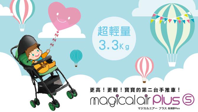 aprica-magical-air-plus-s-info01