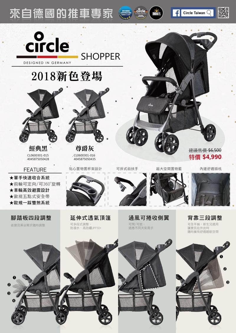 circle-shopper-info011