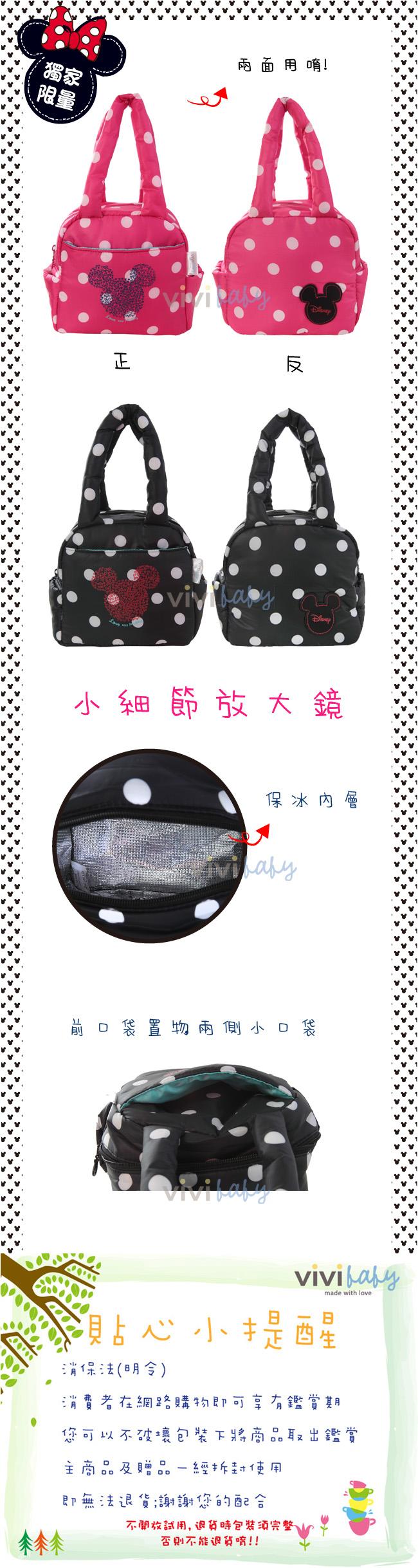 disney-coolbag-info01