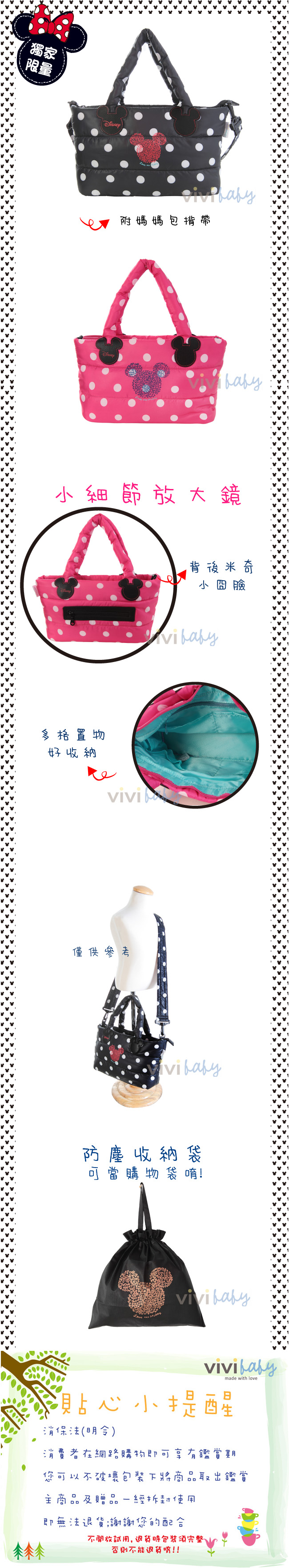 disney-mamabag-site-small-info01