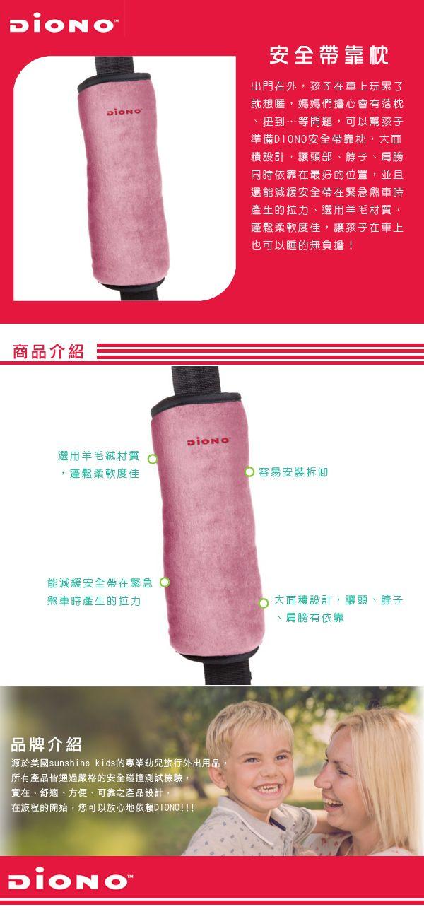 DIONO-Seat-belt-cushion-pink-info