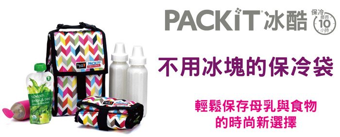 PackitBanner