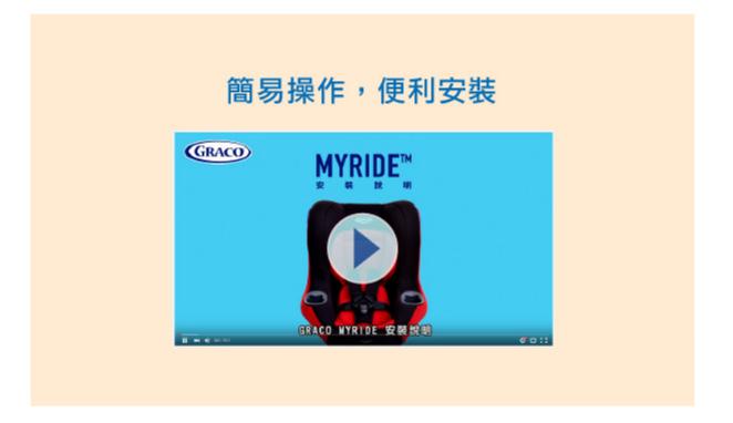 graco-myride-info05