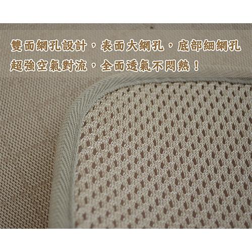 透氣涼墊-米色1