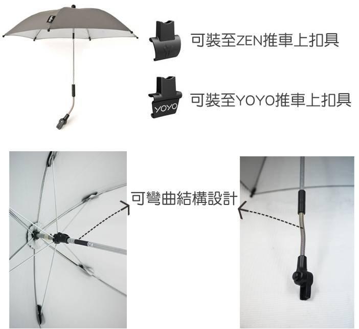 babyzen-parasol-info02