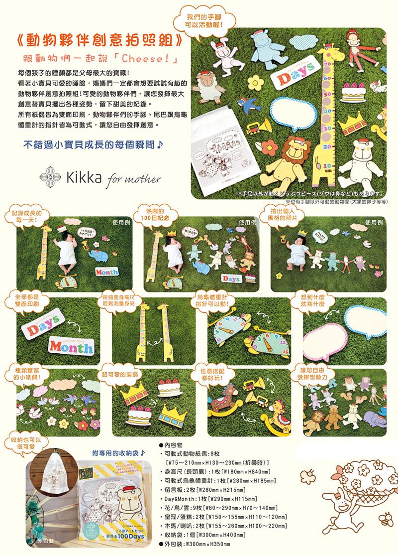 kikka-panner-shop-info01