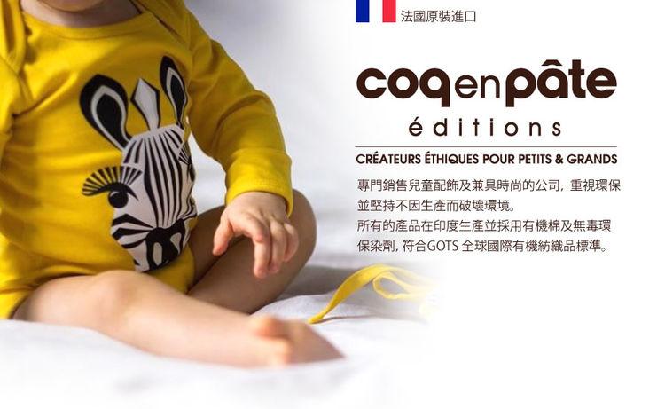 法國COQENPATE: 夏日遮陽帽-1