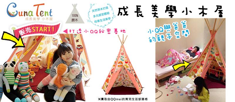 Cuna Tent info-0-1