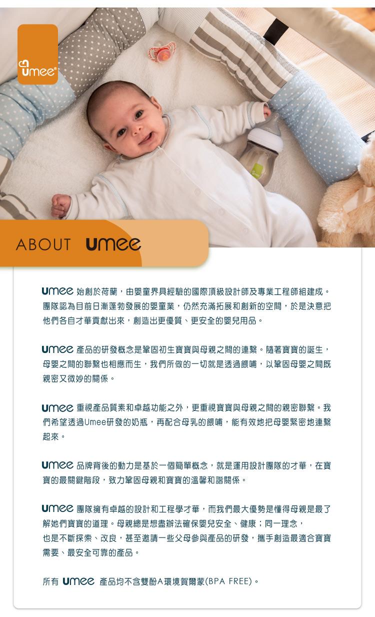 Umee 喝水杯-info10