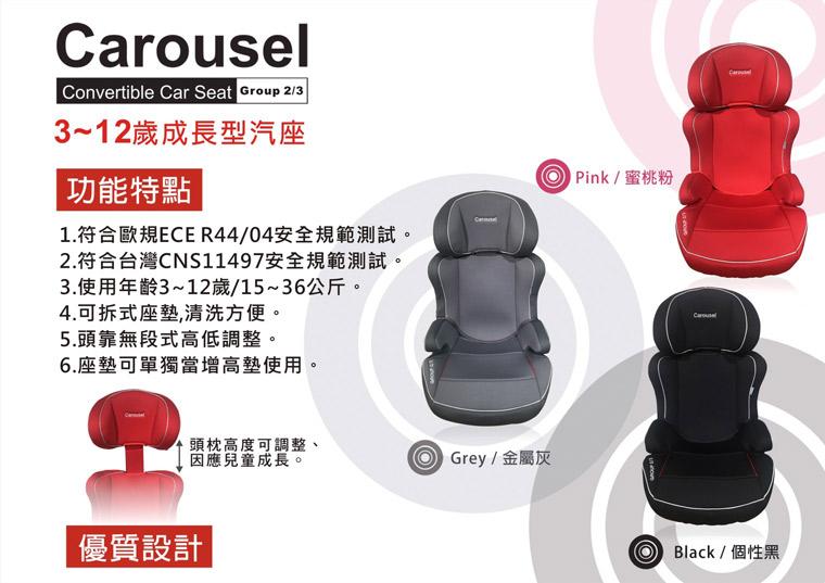 carousel-3-11-car-seat-info1