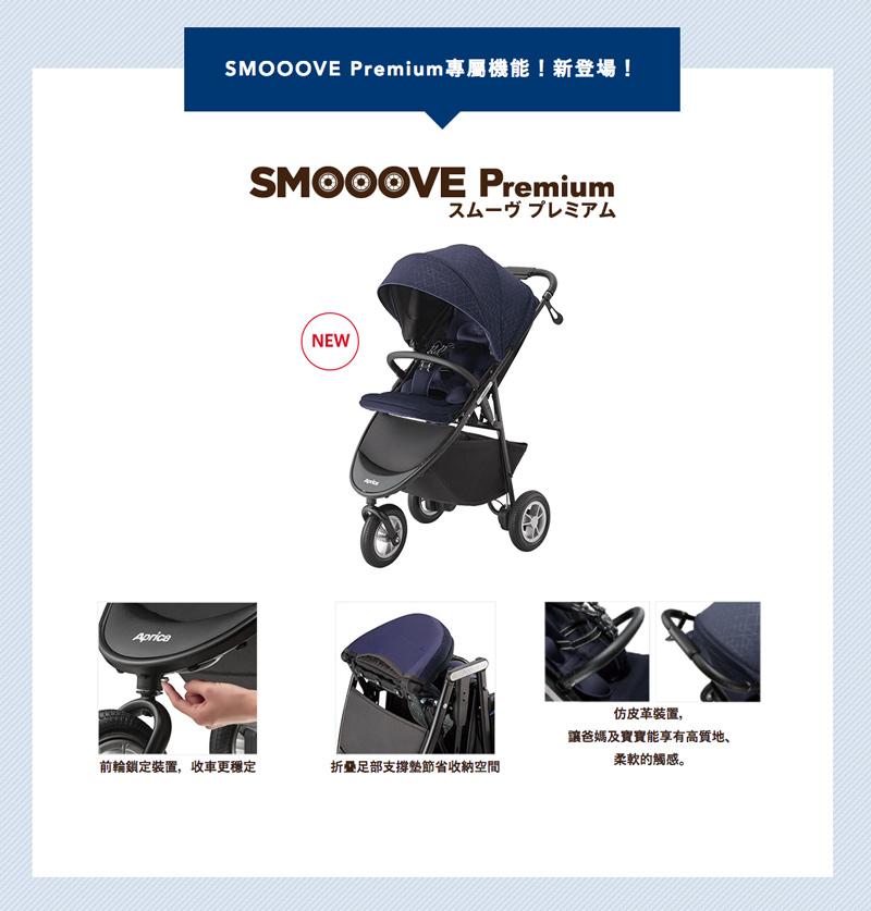 SMOOOVE-大三輪(NEW)info-a