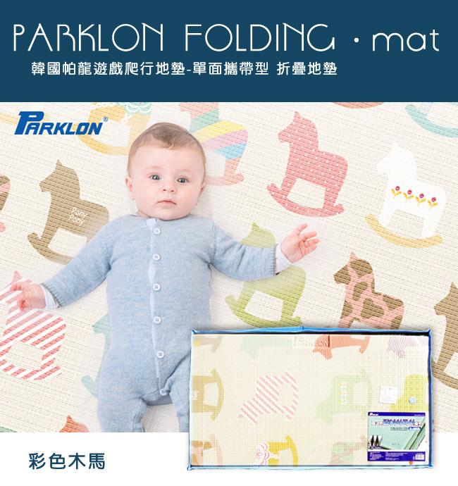 帕龍-攜帶式地墊-彩色木馬-2