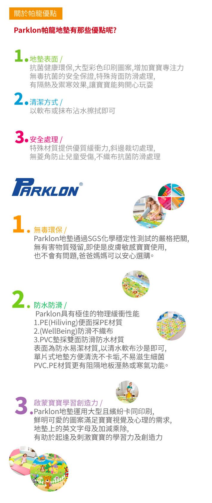 parklon-四折地墊info2