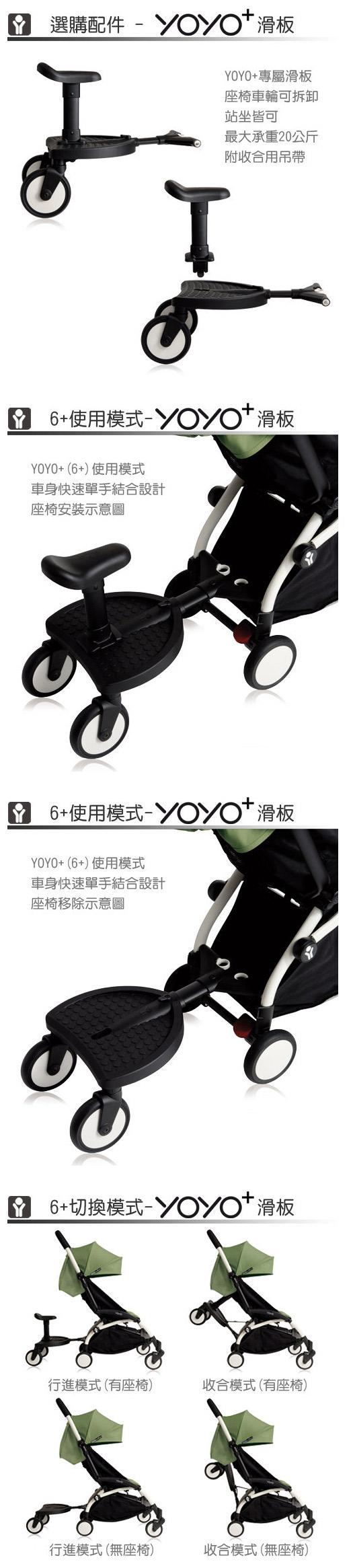babyzen-yoyo-6plus-board-info11