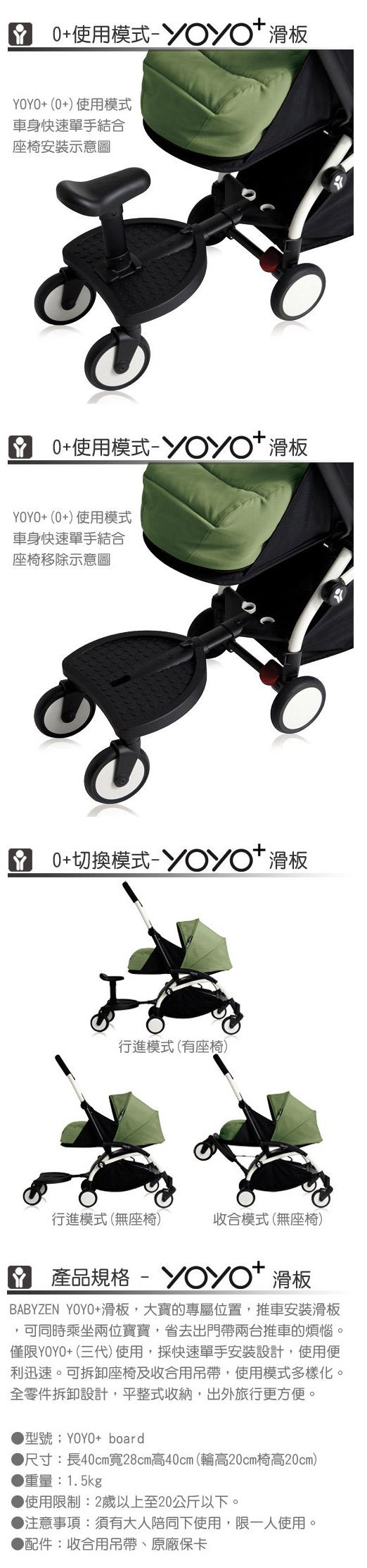 babyzen-yoyo-6plus-board-info12