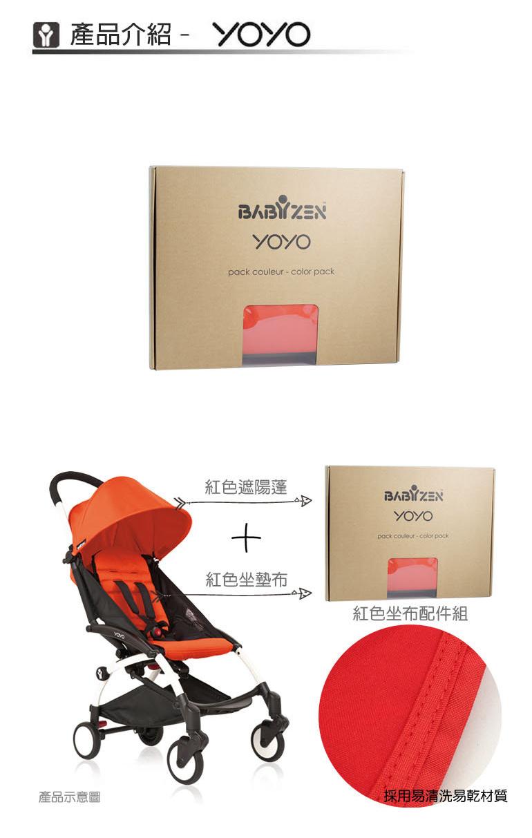 babyzen-yoyo-sun-seat-info01