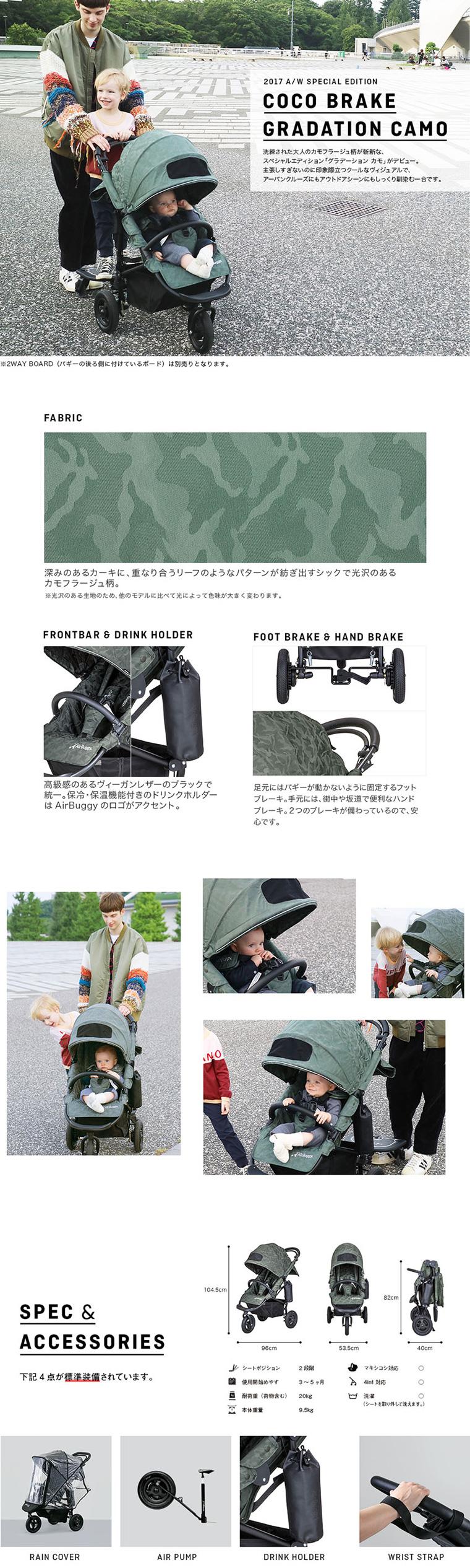 airbuggy-coco-brake-ex-GRADATION-CAMO-info01