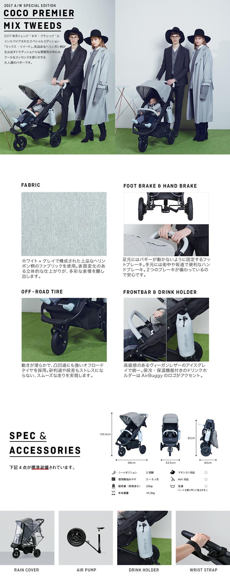 airbuggy-coco-premier-MIX-TWEEDS-info01