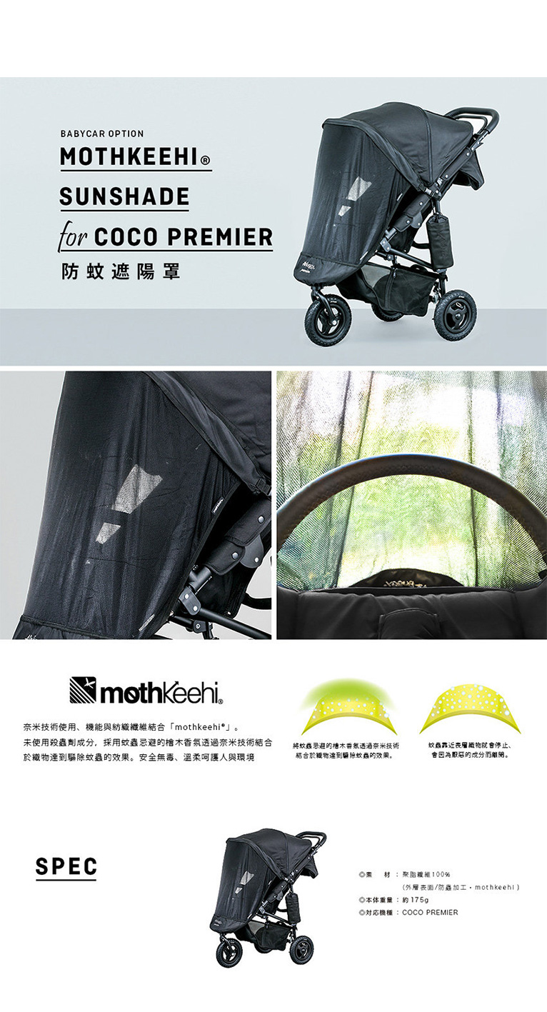 airbuggy-coco-premier-MOTHKEEHI-info01
