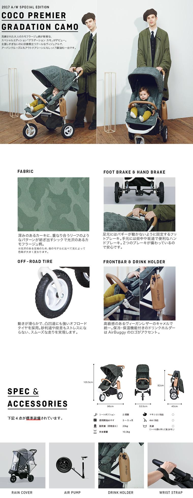 airbuggy-coco-premier-gradationcamo-info01