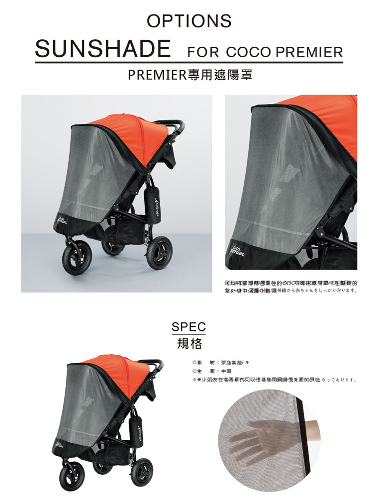 airbuggy-coco-premier-sunshade-info01