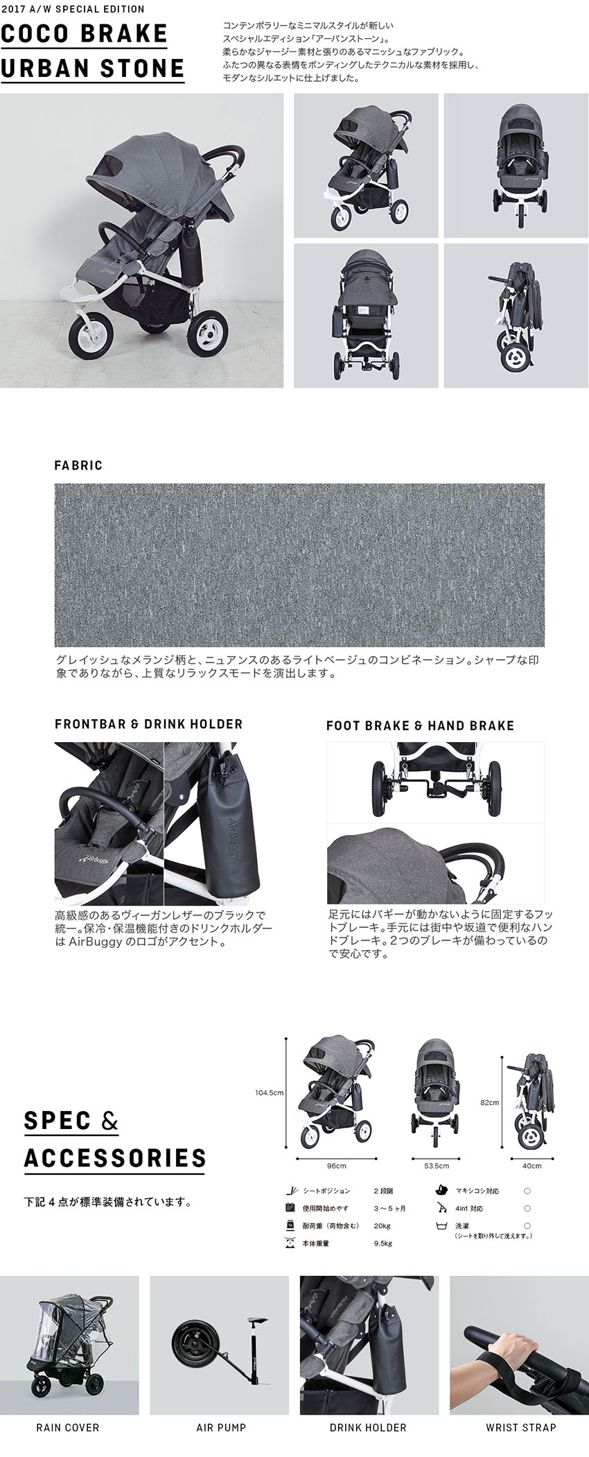 airbuggy-urban-stone-info01