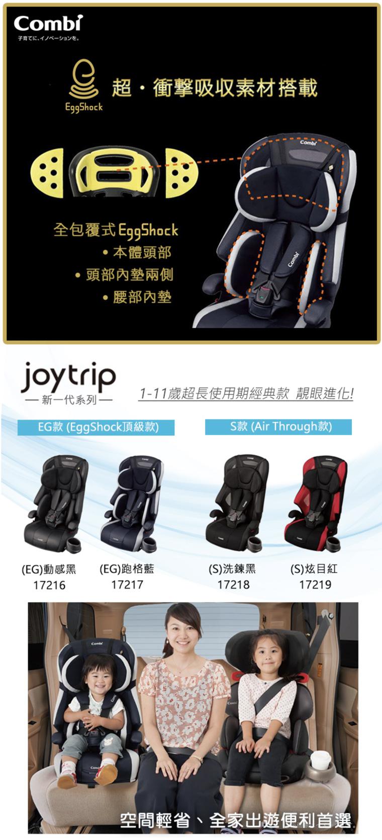 combi-joytrip-2019-info01
