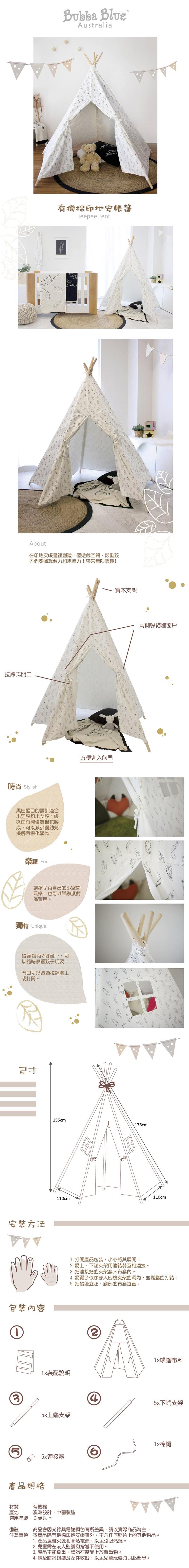Bubbablue帳篷.小木屋