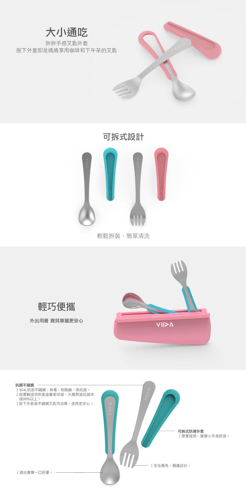 viida-Souffle-Fork-spoon-info01